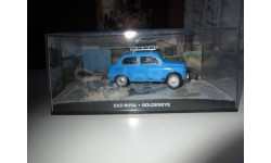 ЗАЗ-965А 'GoldenEye' (Universal Hobbies-James Bond collection), журнальная серия The James Bond Car Collection (Автомобили Джеймса Бонда)