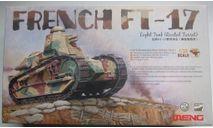 Meng TS-011 1/35 French FT-17 Light Tank (Riveted Turret), сборные модели бронетехники, танков, бтт, scale35