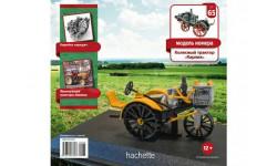 Тракторы: история, люди, машины N 65 - 'Карлик'