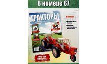 Тракторы: история, люди, машины №67 - МТЗ-50Х 'Беларусь', журнальная серия Тракторы. История, люди, машины (Hachette), scale43