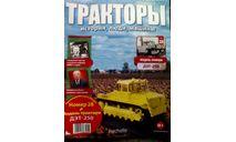 Тракторы: история, люди, машины №28 - ДЭТ-250, журнальная серия Тракторы. История, люди, машины (Hachette), scale43