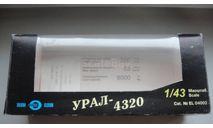 КОРОБКА ОТ УРАЛ 4320 ТОЛЬКО МОСКВА, боксы, коробки, стеллажи для моделей