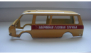 КУЗОВ ОТ РАФ 2203 ГАЗОВАЯ СЛУЖБА  ТОЛЬКО МОСКВА, запчасти для масштабных моделей, scale43