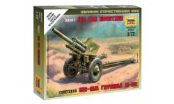 Советская 122 мм Гаубица М-30, сборные модели артиллерии, 1:72, 1/72, Звезда