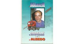 ALBEDO 1993, литература по моделизму, scale0