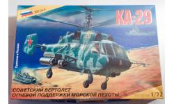 Сборная модель вертолета КА-29, сборные модели авиации, Звезда, 1:72, 1/72
