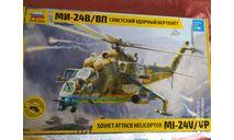 Сборная модель вертолета Ми-24 от Звезды в 1/48 с дополнениями. Вар.2, сборные модели авиации, Звезда, scale48