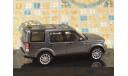 Land Rover Range Rover Discovery 4 (IXO), масштабная модель, IXO Road (серии MOC, CLC), scale43