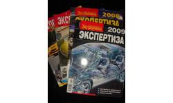 Спецвыпуск журнала За рулём: Экспертиза, литература по моделизму
