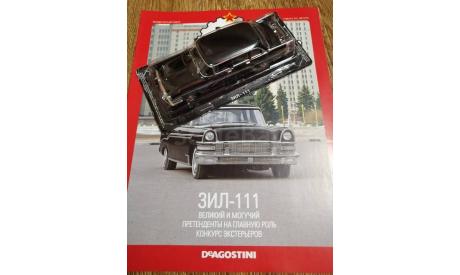 ЗИЛ - 111, журнальная серия Автолегенды СССР (DeAgostini), IST Technology (PCT), scale43