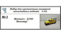 Москвич 2140 Боливар, сборная модель автомобиля, ЧудотвороFF, scale43