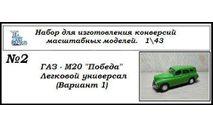 Газ М20 Легковой универсал. (вариант 1), сборная модель автомобиля, ЧудотвороFF, scale43