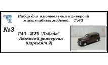 Газ М20 Легковой универсал. (вариант 2), сборная модель автомобиля, ЧудотвороFF, scale43