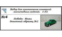 Победа - НАМИ. (опытный образец №1), сборная модель автомобиля, ГАЗ, ЧудотвороFF, scale43