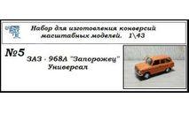 Заз 968А Запорожец Универсал, сборная модель автомобиля, ЧудотвороFF, scale43