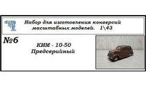 Ким 10-50 Предсерийный, сборная модель автомобиля, ЧудотвороFF, scale43