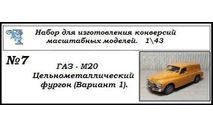 Газ М20 Цельнометаллический фургон (вариант 1), сборная модель автомобиля, ЧудотвороFF, scale43