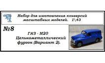 Газ М20 Цельнометаллический фургон (вариант 2), сборная модель автомобиля, ЧудотвороFF, scale43