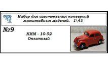 Ким 10-52 Опытный образец, сборная модель автомобиля, ЧудотвороFF, scale43