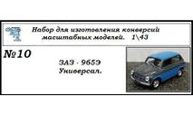 Заз 965Э Универсал, сборная модель автомобиля, ЧудотвороFF, scale43