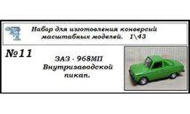 Заз 968МП Внутризаводской пикап, сборная модель автомобиля, ЧудотвороFF, scale43