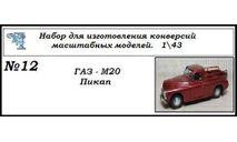 Газ М20 Пикап, сборная модель автомобиля, ЧудотвороFF, scale43