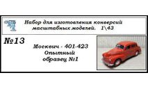 Москвич 400-423 Опытный образец №1, сборная модель автомобиля, ЧудотвороFF, scale43