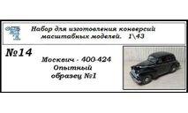Москвич 400-424 Опытный образец №1, сборная модель автомобиля, ЧудотвороFF, scale43