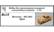 Москвич 401-423 Купе, сборная модель автомобиля, ЧудотвороFF, scale43