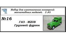 Газ М20 Грузовой фургон, сборная модель автомобиля, ЧудотвороFF, scale43