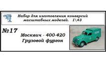 Москвич 400-420 Грузовой фургон, сборная модель автомобиля, ЧудотвороFF, scale43
