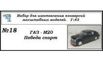 Газ М20 Победа спорт, сборная модель автомобиля, ЧудотвороFF, scale43