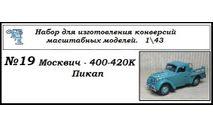 Москвич 400-420К Пикап, сборная модель автомобиля, ЧудотвороFF, scale43