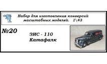 Зис 110 Катафалк, сборная модель автомобиля, ЧудотвороFF, scale43