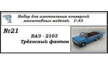 Ваз 2103 Трёхосный фаэтон, сборная модель автомобиля, ЧудотвороFF, scale43