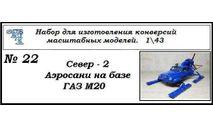Газ М20 Север 2 Аэросани, сборная модель автомобиля, ЧудотвороFF, scale43