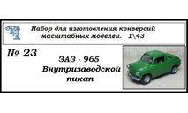Заз 965 Внутризаводской пикап, сборная модель автомобиля, ЧудотвороFF, scale43