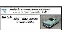 Газ М22 Волга пикап, сборная модель автомобиля, ЧудотвороFF, scale43