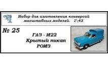 Газ М22 Волга крытый пикап, сборная модель автомобиля, ЧудотвороFF, scale43