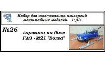 Газ М21 Волга Аэросани, сборная модель автомобиля, ЧудотвороFF, scale43