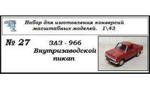 Заз 966 Внутризаводской пикап, сборная модель автомобиля, ЧудотвороFF, scale43