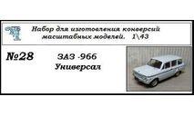 Заз 966 Запорожец универсал, сборная модель автомобиля, ЧудотвороFF, scale43
