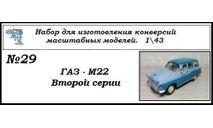 Газ М22 второй серии, сборная модель автомобиля, ЧудотвороFF, scale43