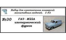 Газ М22А изотермический фургон, сборная модель автомобиля, ЧудотвороFF, scale43