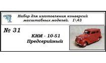 Ким 10-51 предсерийный, сборная модель автомобиля, ЧудотвороFF, scale43