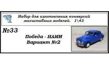 Победа - НАМИ (вариант 2), сборная модель автомобиля, ГАЗ, ЧудотвороFF, scale43