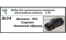 Москвич 401 Стрэтч (опытный образец), сборная модель автомобиля, ЧудотвороFF, scale43
