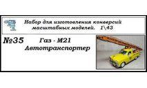 Газ М21 Автотранспортёр, сборная модель автомобиля, ЧудотвороFF, scale43