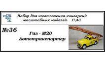 Газ М20 Автотранспортёр, сборная модель автомобиля, ЧудотвороFF, scale43
