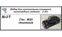 Газ М25 Опытный образец, сборная модель автомобиля, ЧудотвороFF, scale43